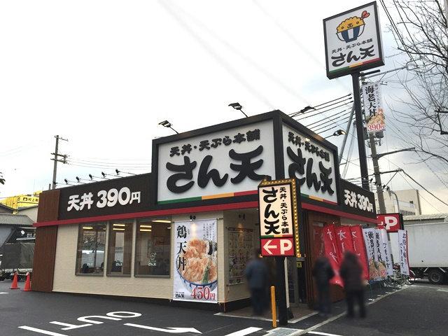 さん天高井田店の画像