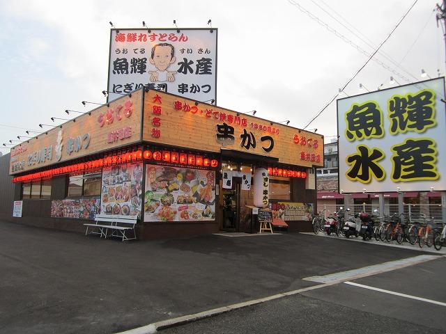 海鮮れすとらん 魚輝水産高井田店の画像