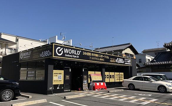 ワールド+ジム善根寺店の画像